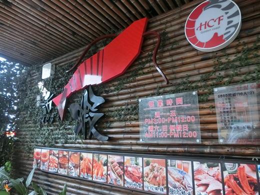 新竹餐廳推薦,新竹美食餐廳推薦,新竹推薦美食餐廳,新竹活蝦餐廳,新竹聚餐餐廳,新竹美食餐廳,新竹海鮮餐廳,新竹火鍋餐廳,新竹海產料理餐廳,新竹螃蟹活蝦餐廳